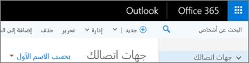 الشكل الذي يبدو عليه الشريط عندما يكون لديك Outlook على ويب.