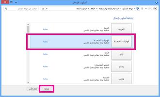 إضافة أسلوب إدخال في Windows 8