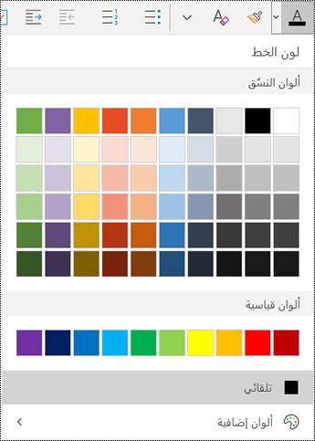 قائمة لون النص في تطبيق OneNote for Windows 10