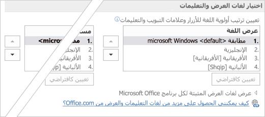 تعيين تفضيلات اللغة في Office 2016