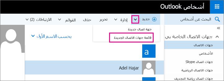 """لقطة شاشة لجزء من شريط الأدوات على الصفحة """"أشخاص Outlook"""". تعرض لقطة الشاشة الخيار """"قائمة جهات الاتصال الجديدة"""" في القائمة المنسدلة """"جديد""""."""