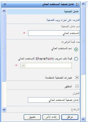 """جزء الأدوات لجزء ويب """"عامل تصفية المستخدم الحالي""""."""