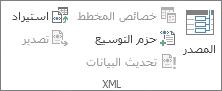 تحديث بيانات XML