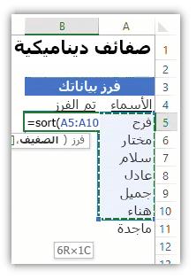 لقطة شاشة لورقة عمل Excel تعرض قائمة بالبيانات وصيغة باستخدام الدالة SORT لفرز القائمة.