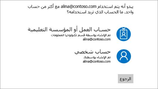شاشه تسجيل الدخول باستخدام عنوانين للبريد الكتروني