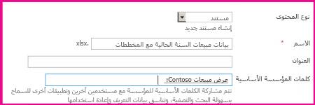 يستطيع المستخدمون إضافة كلمات أساسية في مربع حوار خصائص المستند
