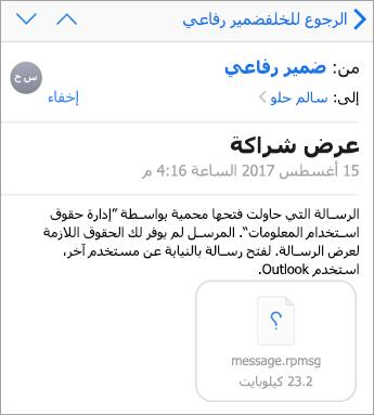 لا يمكنك رؤية الرسائل المحمية في تطبيق البريد لنظام iOS إذا لم يسمح لك المسؤول بذلك.