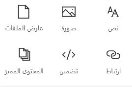 """لقطة شاشة من قائمة """"جزء الويب"""" في SharePoint."""