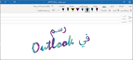رسالة بريد إلكتروني تتضمن رسم في Outlook مكتوبة بحبر لامع