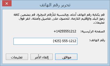 يعرض مثال لرقم هاتف Lync تنسيق الاتصال الدولي