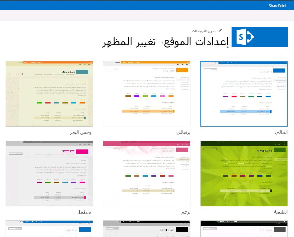 اختيار نسق مظهر متوفر في مواقع النشر الخاصة بـ SharePoint Online