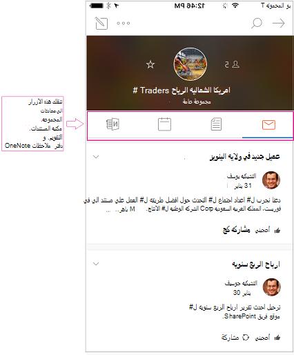 """طريقه عرض المحادثه مجموعه في """"مجموعات Outlook ل#"""" تطبيق الاجهزه المحموله"""