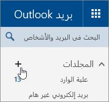 """لقطة شاشة للزر """"إنشاء مجلد جديد"""" في Outlook.com."""