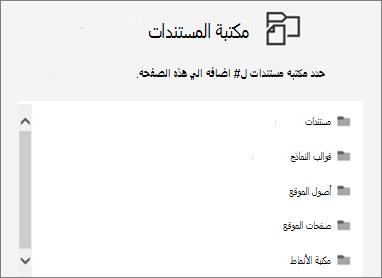 حدد مكتبه مستندات ل# وضع علي صفحه
