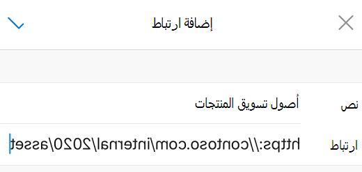 """مربع الحوار """"إضافة ارتباط"""" في Outlook for iOS."""