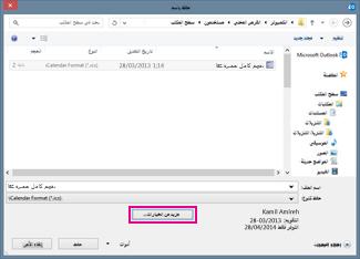 """مربع الحوار """"حفظ باسم"""" في Outlook"""