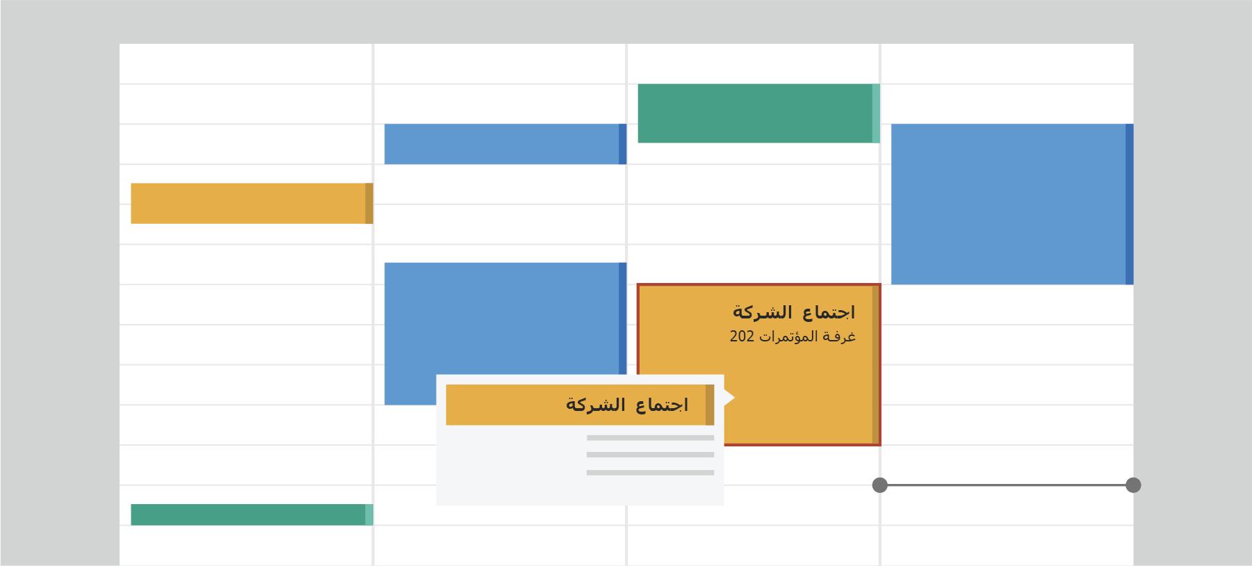 عرض تقويم Outlook