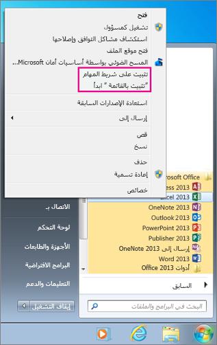 """تثبيت تطبيق Office على القائمة """"ابدأ"""" أو شريط المهام في Windows 7"""