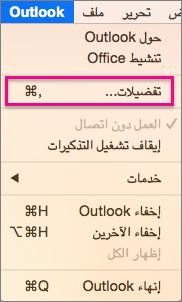 """انقر فوق """"تفضيلات"""" من قائمة Outlook."""