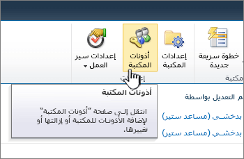 """الزر """"أذونات المكتبة"""" علي الشريط"""