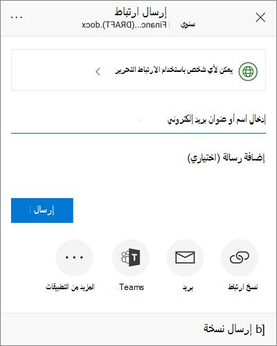 لقطه شاشه ل# مربع الحوار مشاركه في نظام التشغيل Android