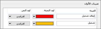 قوائم تعيين الألوان لإيقاف التشغيل والتشغيل