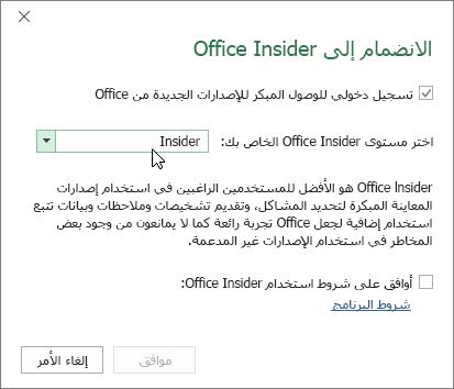 مربع الحوار الانضمام إلى Office Insider باستخدام خيار مستوى Insider
