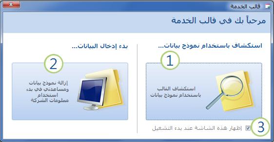 نموذج بدء التشغيل لقالب قاعدة بيانات الخدمات على ويب