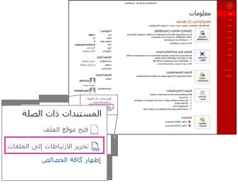 تحرير الارتباطات إلى ملفات