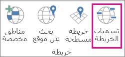 """الخيار """"تسميات الخريطة"""" ضمن """"خرائط ثلاثية الأبعاد"""""""
