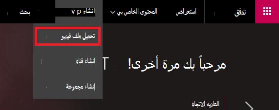 تحميل ملف فيديو ل# تدفق Microsoft