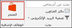 """الزر """"تخزين"""" في Outlook"""