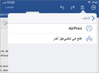 يسمح لك مربع الحوار «طباعة» في Word لـ iOS طباعة المستند أو فتحه في تطبيق آخر.
