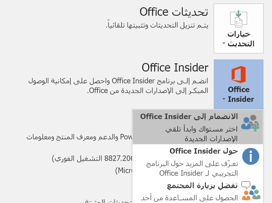 """زر """"Insider office"""" على """"ملف"""" > """"حساب"""" screen_C3_201711139559"""
