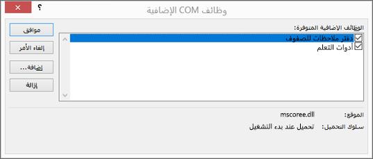 """جزء """"وظائف COM الإضافية"""" مع تحديد """"دفتر الملاحظات للصفوف"""" ومربع اختيار تم تحديده. الأزرار """"موافق"""" و""""إلغاء"""" و""""إضافة"""" و""""إزالة""""."""