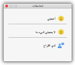 لقطة شاشة لمربع الحوار «الملاحظات» تُظهر الأزرار التي تحدد «أعجبني» و«لا يعجبني شيء ما» و«لدي اقتراح».