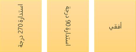 نماذج لاتجاه النص: أفقي ومستدير