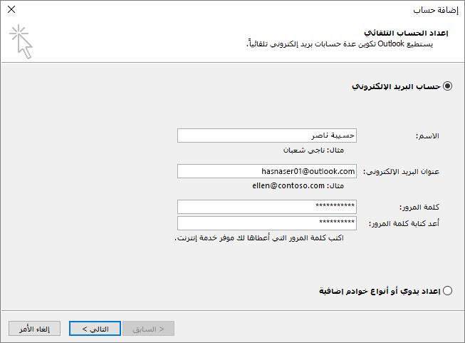 """استخدم """"إعداد الحساب تلقائياً"""" لإضافة حساب بريد إلكتروني كجزء من ملف تعريف تم إنشاؤه حديثاً لـ Outlook"""