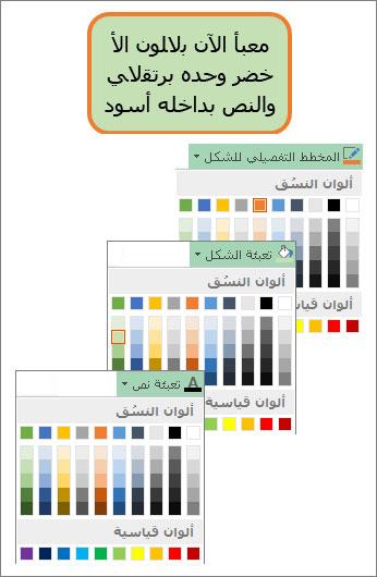 شكل ذو ألوان جديدة للتعبئة والنص والحدود