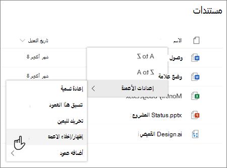إعدادات العمود > الخيار إظهار/إخفاء الأعمدة عند تحديد عنوان عمود في قائمة أو مكتبة SharePoint حديثة