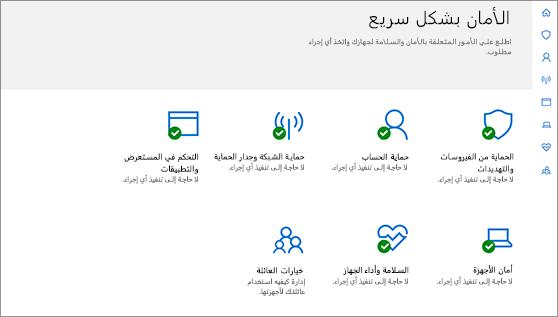 مركز أمان Windows Defender