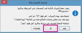 يحتوي المصنف على وحدات ماكرو أو تعليمات برمجية لـ VBA