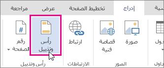 """صورة الزر """"رأس وتذييل الصفحة"""" في Word Online"""