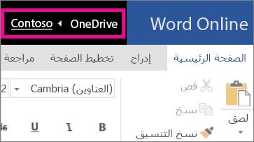 لقطة شاشة لارتباطات التنقل التفصيلي في Word Online