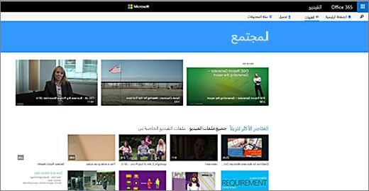 صفحه مجتمع الفيديو في Office 365