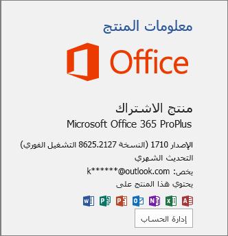 بنيه Office 365 العادية