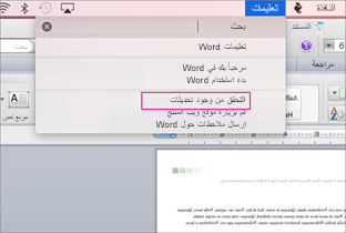 لقطة شاشة لقائمة Office for Mac
