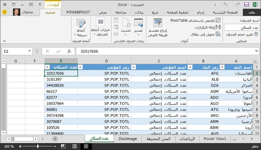 إحضار بيانات عدد السكان إلى Excel