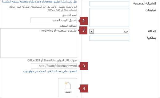 شاشه انشاء تطبيق ويب Access جديد