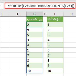 استخدم SORTBY مع RANDARRAY وCOUNTA. في هذه الحالة، E2# تشير إلى بداية النطاق بأكمله في الخلية E2، والتي تم ملؤها باستخدام =SEQUENCE(10). علامة # تسمى عامل تشغيل النطاق الممدّ.